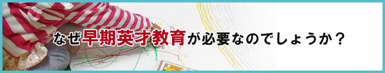岡山で小学校受験の進学塾 朝日塾宙SOLA 緑英会について