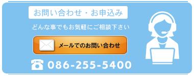 岡山で小学校受験のためのお問い合わせ