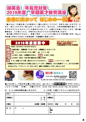 岡山で小学校受験の朝日塾宙 緑英会の入塾案内