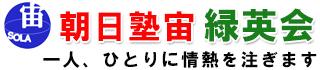 朝日塾宙 緑英会  岡山の小学校受験の塾