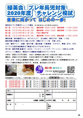 岡山で小学校受験の朝日塾宙 緑英会